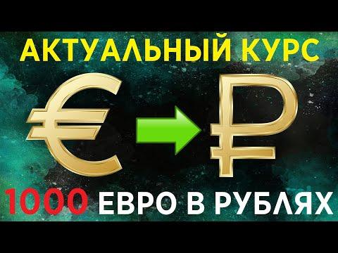 1000 евро в рублях / Курс евро к рублю на сегодня