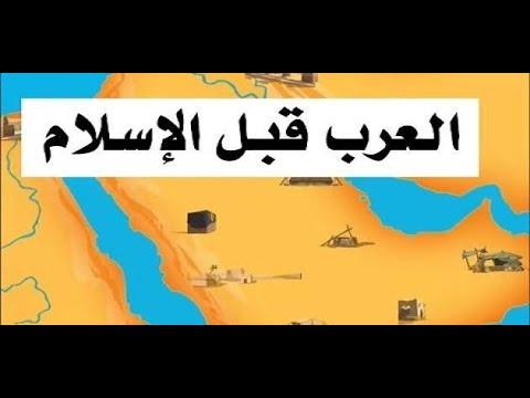 أكبر قبيلة في الجزيرة العربية Youtube