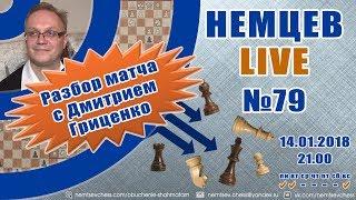 Немцев Live № 79. Разбор матча Немцев - Гриценко. Обучение шахматам