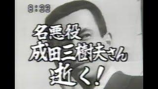 90年 成田三樹夫 死去