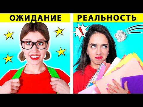 СНОВА В ШКОЛУ ОЖИДАНИЕ И РЕАЛЬНОСТЬ   Забавные ситуации от IDeas 4 Fun