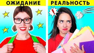 СНОВА В ШКОЛУ ОЖИДАНИЕ И РЕАЛЬНОСТЬ | Забавные ситуации от IDeas 4 Fun