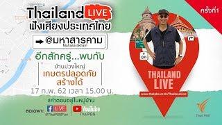 [LIVE 15.00 น.] #ฟังเสียงประเทศไทย บ้านม่วงใหญ่ : เกษตรปลอดภัยสร้างได้ (17 ก.พ. 62)