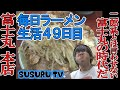 【毎日ラーメン生活】ラーメン富士丸 クリスマス気分で二郎系をすする【二郎インスパイア】SUSURU TV第49回