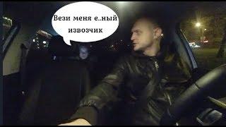 Когда пассажирка такси считает, что ей все должны..... Высадил!!!