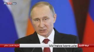 بوتين وسوريا وبينهما تركيا