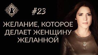 ЖЕЛАНИЕ КОТОРОЕ ДЕЛАЕТ ЖЕНЩИНУ ЖЕЛАННОЙ Кофе с Адой Кондэ 23