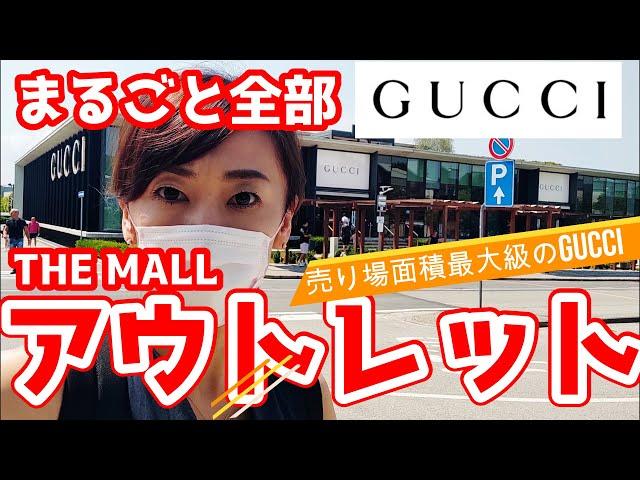 イタリアのGucciアウトレット店舗紹介/グッチが好きな人にはフィレンツェにあるアウトレットTHE MALLは絶対オススメ/バッグ・財布・小物・アパレル・シューズをたっぷり紹介します