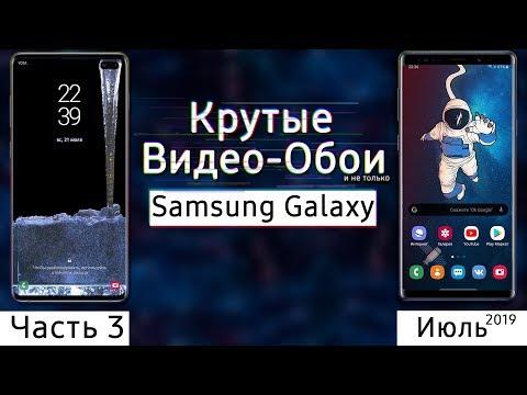 🖼 КРУТЫЕ ВИДЕО ОБОИ Для Samsung GALAXY #3 | S10 S9 S8 Note 8 Note 9