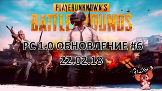 PUBG Обновление PC 1.0 #6 (22.02.2018) Patch Notes: Update [PlayerUnknown's Battlegrounds]