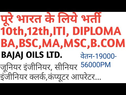 All India Bharti Bajaj Oils Limited Qualification 10th 12th ITI Diploma MSc BSc And Btech Btech All