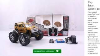 Play Smart Джип-Ганнибал на Р/У Р40152 игрушки для детей обзор