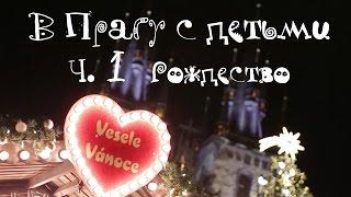 В Праге с детьми ЧАСТЬ 1. Рождество(Программа