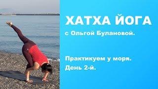 Хатха Йога. Практикуем у моря. День 2-й