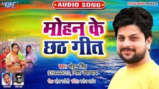 Mohan Singh का नया सबसे हिट छठ गीत 2019   Mohan Ke Chhath Geet   Bhojpuri Chhath Geet