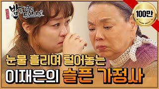 도피성 결혼 그리고 엄마와의 절연.. 이재은이 눈물 쏟으며 고백하는 아픈 가정사 | 밥은먹고다니냐?