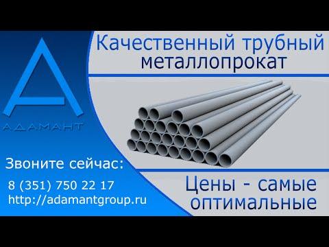 Металлопрокат трубы с доставкой по РФ. Цены снижены.