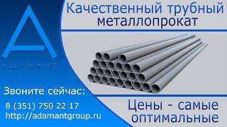 Металлопрокат трубы с доставкой по РФ. Цены снижены.(, 2015-01-19T11:56:27.000Z)