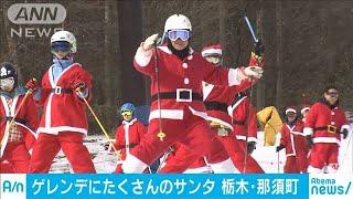 もうすぐクリスマス サンタの衣装でリフトが無料(19/12/21)