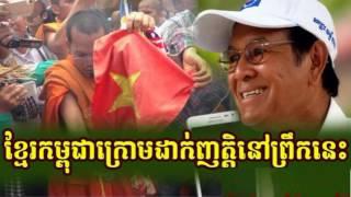 Cambodia Hot News: WKR World Khmer Radio Evening Monday 06/26/2017