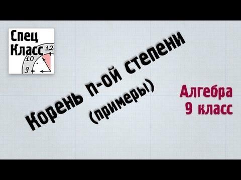 Корень n-ой степени (примеры) - bezbotvy