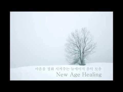 [2HOURS 연속듣기 편안한 매장용음악] 마음을 정화 시켜주는 뉴에이지 음악 모음 (New Age Healing) /잔잔한 피아노곡 모음