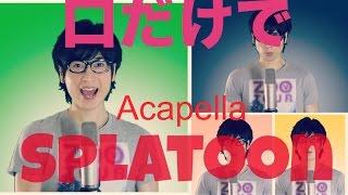 【English sub】Acapella Splatoon Final Boss BGM Shiokarabushi - スプラトゥーン/シオカラ節(口だけでスプラトゥーン)翻唱歌曲 - 无伴奏合唱