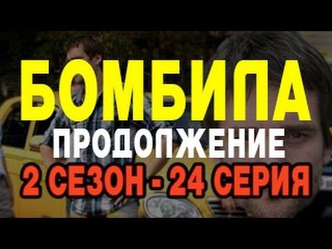 Бомбила 2013 / 1-24 все серии 2 сезон Продолжение 25