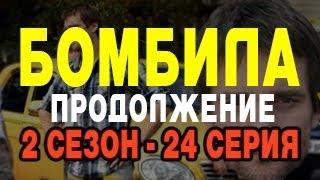 Бomбилa 2 - 24