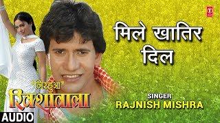 MILE KHATIR DIL | BHOJPURI AUDIO SONG | NIRHUA RIKSHAWALA | Singer - RAJNISH MISHRA