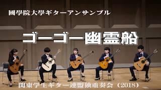 ゴーゴー幽霊船 / 國學院大學ギターアンサンブル2018