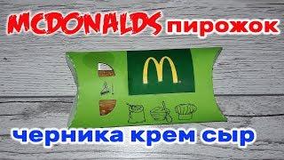 Новый Пирожок МакДоналдс Черника Крем сыр McDonalds Пирожок с двойной начинкой Обзор Иван Кажэ