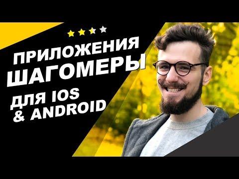 ШАГОМЕРЫ для Android и IOS. Обзор, сравнение. #5