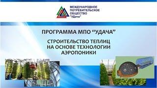 "МПО ""УДача"" - Теплицы на основе технологии аэропоники"