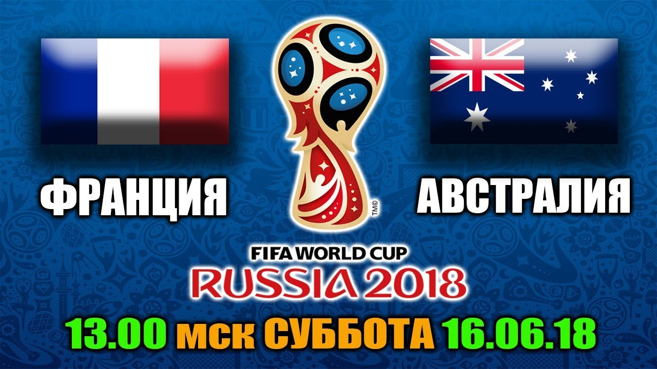 Прогноз на матч Франция - Австралия