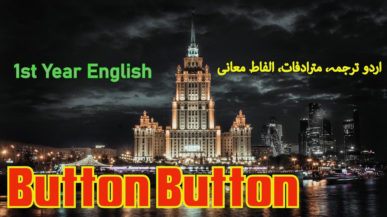Button Button, 1st Year English