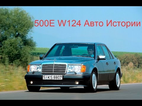 mercedes 500e w124 e500 review 7 youtube. Black Bedroom Furniture Sets. Home Design Ideas