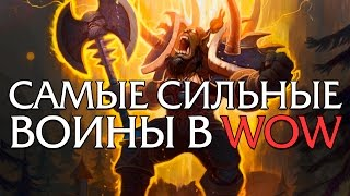 10 Самых сильных Воинов в World of Warcraft