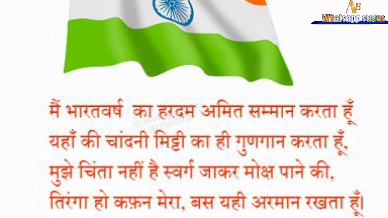 desh bhakti whatsapp status video free download