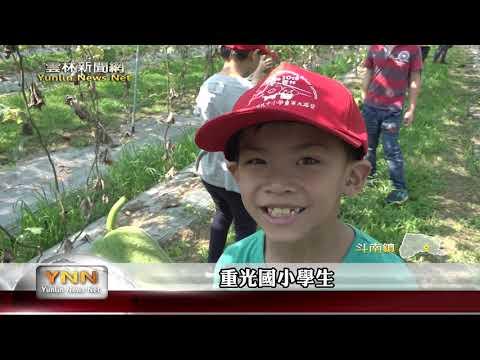 重光國小食農教育體驗