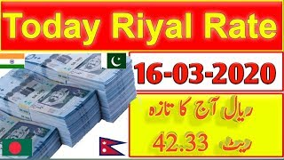 16 March 2020 Saudi Riyal Exchange Rate, Today Saudi Riyal Rate, Sar to pkr, Sar to inr