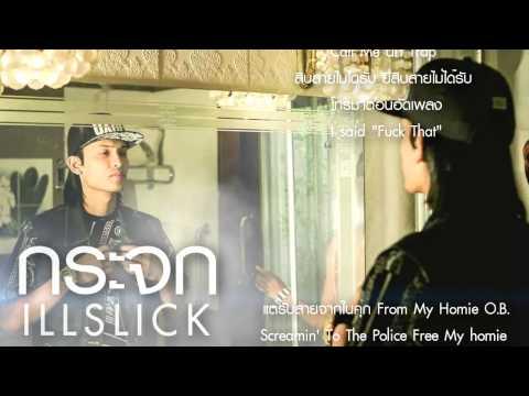 ILLSLICK - กระจก [Fix 6] + Lyrics