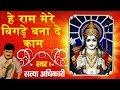 Diwali Special Bhajan  Hey Ram Mere Bigade Bana Do Kaam  Satya Adhikari #Ambey Bhakti