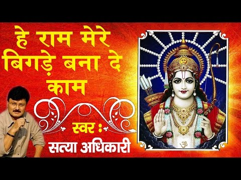 Diwali Special Bhajan || Hey Ram Mere Bigade Bana Do Kaam || Satya Adhikari #Ambey Bhakti