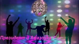 Президент и Амазонка Клубничка (DJ Женичь Remix)