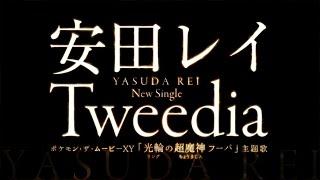 安田レイ「Tweedia(トゥイーディア)」 ポケモン・ザ・ムービーXY『光...