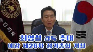 [인터뷰] 최영철 감독 추대 ... 예감 제26차 정기…