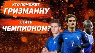 Cборная Франции на Чемпионате Мира | ЧУВСТВО СКАУТА