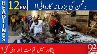 Blast inside Peshawar madrasa | Headlines | 12:00 PM | 27 October 2020 | 92NewsHD