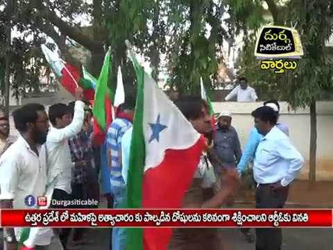 Popular Front Of India Demand For Justice # At Jagtial | DSC |Jagtial |01.06.17